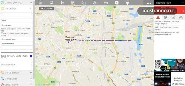 Маршрут автобуса № 73 из Милана в аэропорт Линате