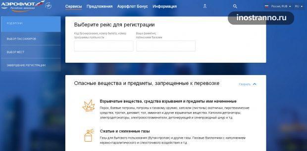 Регистрация на рейс онлайн