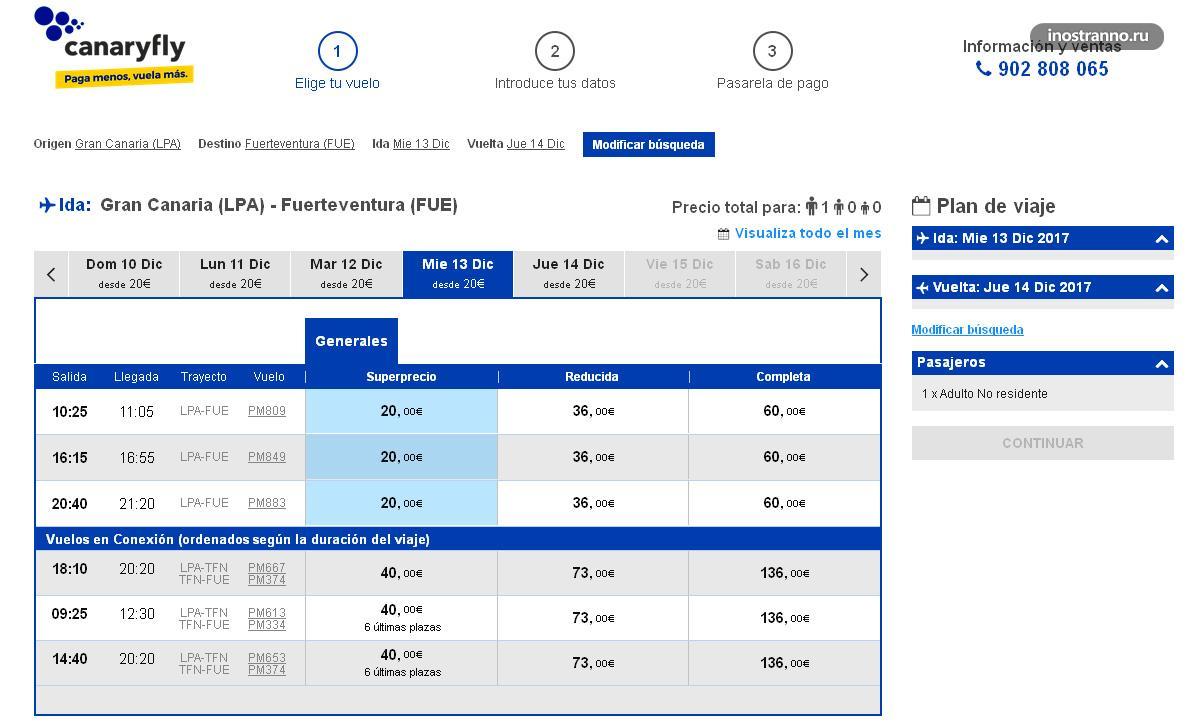 Билеты на самолеты между Канарскими островами