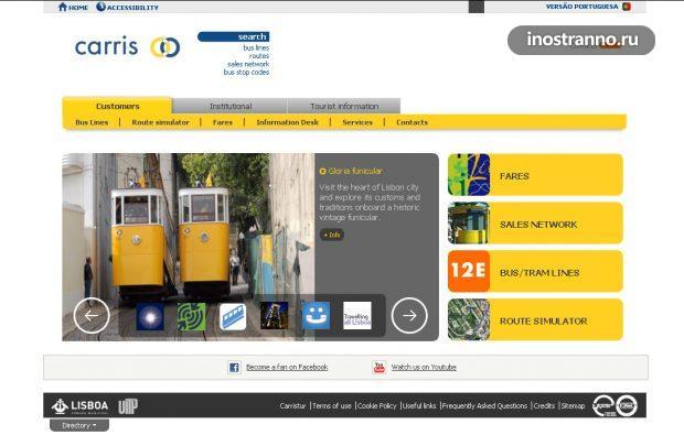 Официальный сайт общественного транспорта Лиссабона