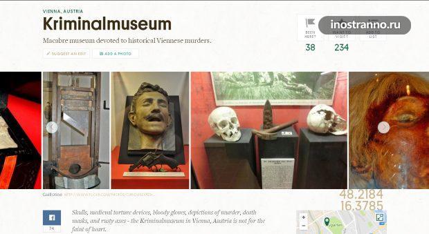 Музей криминала в Вене