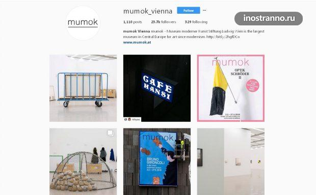 Музей современного искусства в Вене