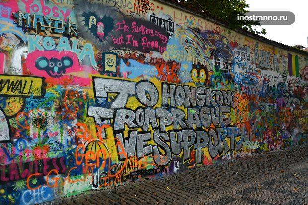 Пражская достопримечательность Стена Джона Леннона
