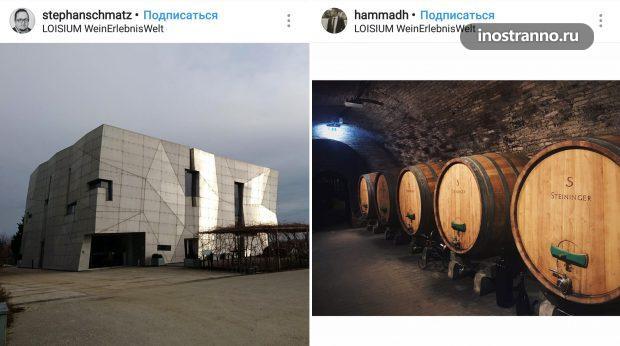 Центр виноделия LOISIUM в Австрии
