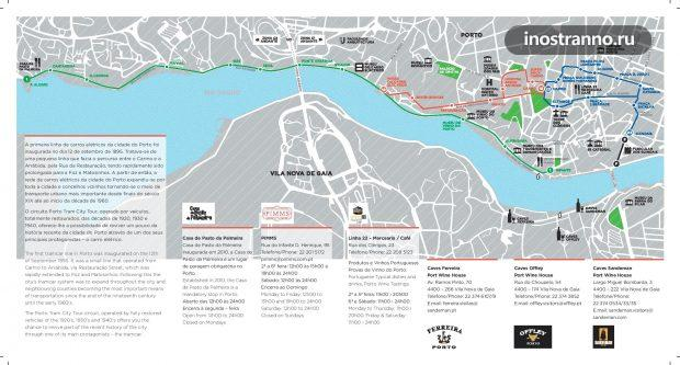 Карта трамваев и фуникулеров Порту