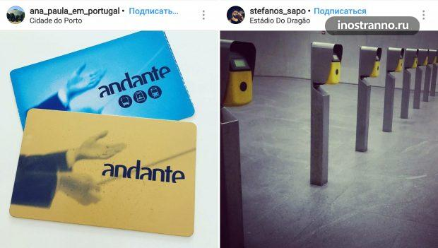 Карта билет Andante для проезда в транспорте Порту