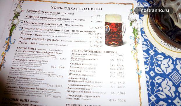 Пиво в Германии цена