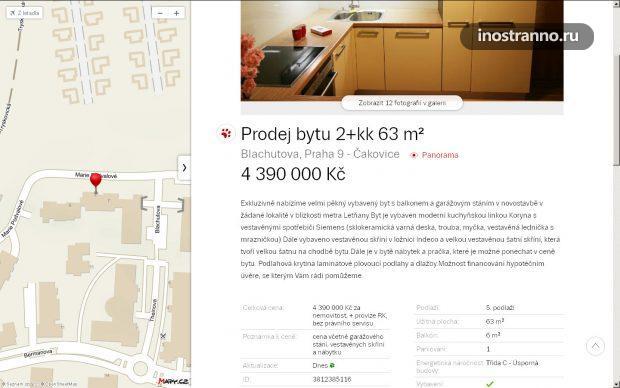 Объявление продажа квартиры в Праге