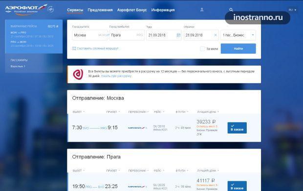 Перелет Прага Москва в бизнес классе цена