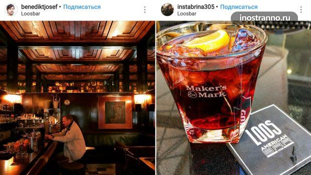 Das Loft Bar Lounge бар с хорошими напитками в Вене