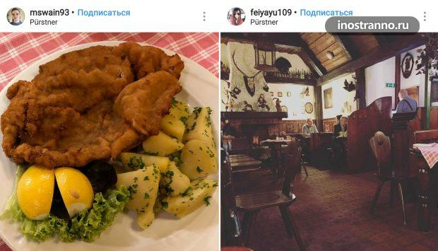 Purstner хороший ресторан в Вене где поесть шницель