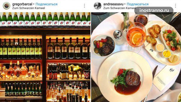 Zum Schwarzen Kameel Restaurant in Vienna красивый ресторан в Вене