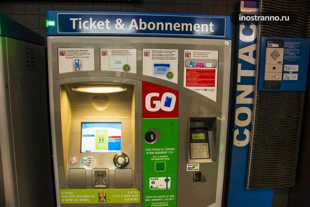 Автомат по продаже билетов на транспорт и метро в Брюсселе