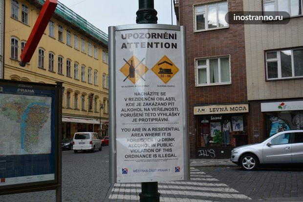 Административные правонарушения и штрафы в Чехии