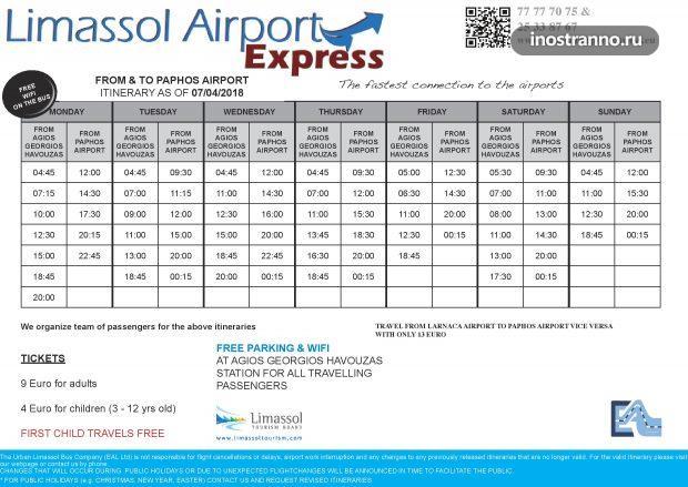 Автобус Limassol Airport Express из аэропорта Пафоса