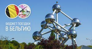 Бюджет поездки в Бельгию: цены, расходы