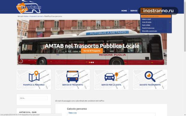 Официальный сайт общественного транспорта Бари