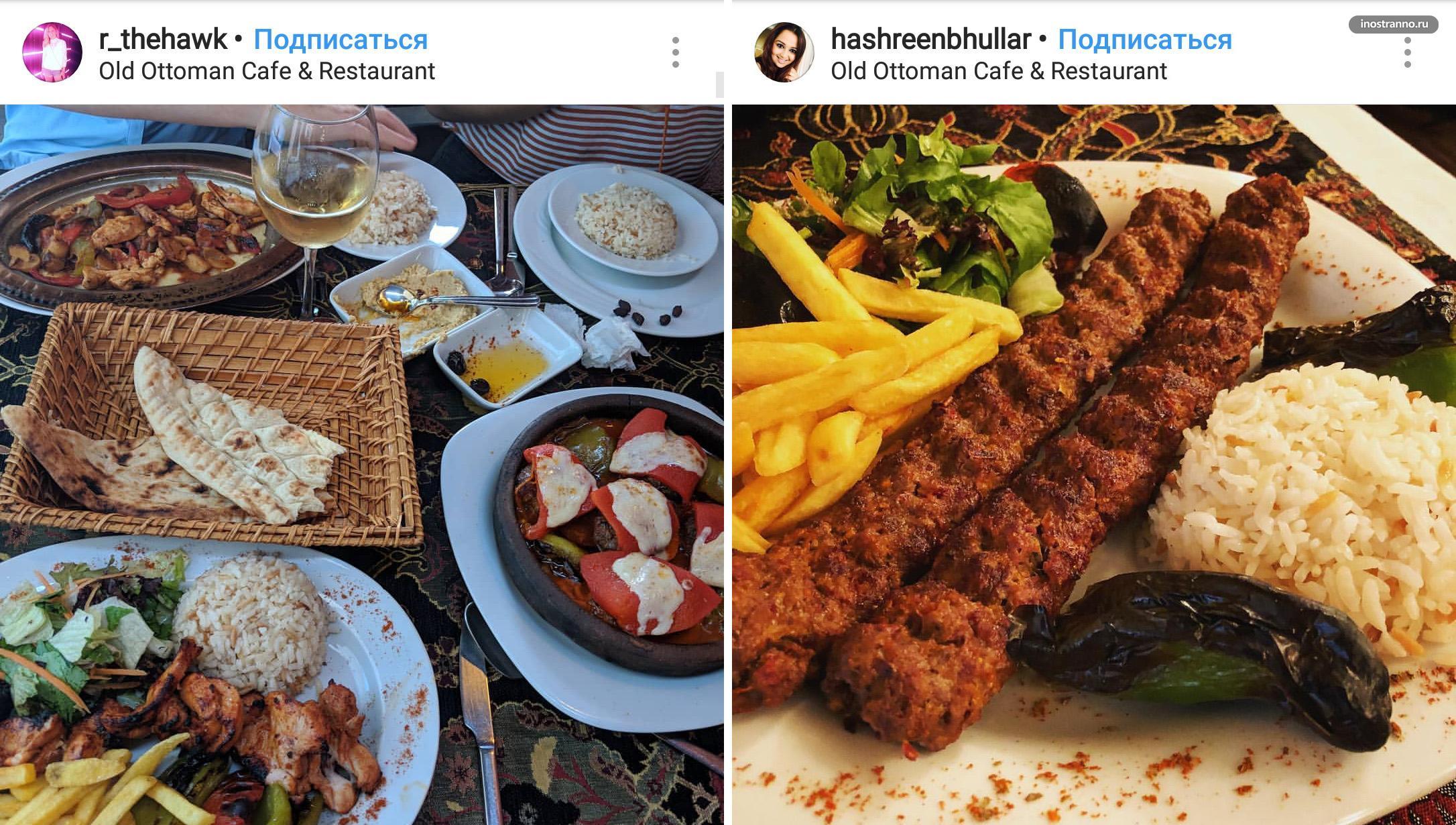 Old Istanbul Cuisine ресторан с турецкой кухней в Стамбуле