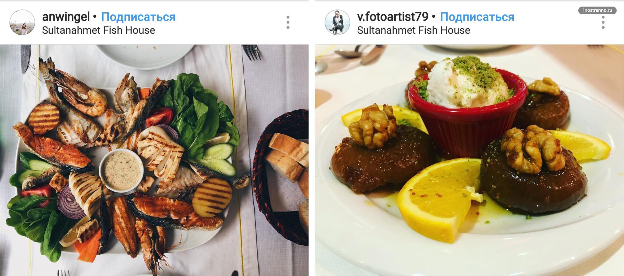 Sultanahmet Fish House ресторан с морепродуктами в Стамбуле