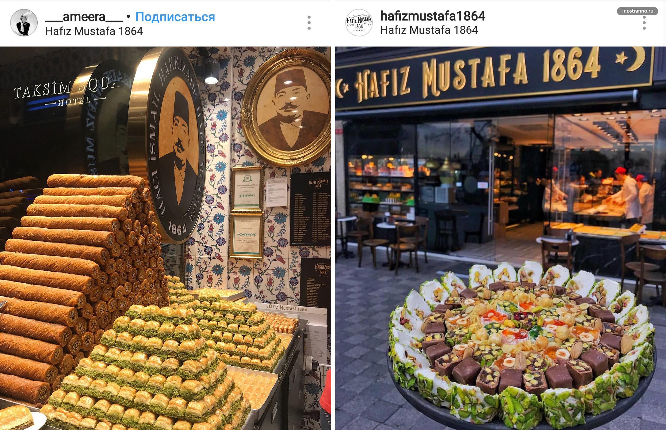 Hafiz Mustafa лучшие турецкие сладости в Стамбуле