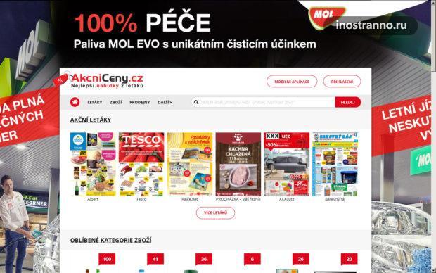 Экономия на продуктах питания в Чехии