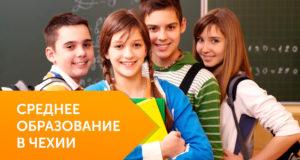 Среднее образование в Чехии