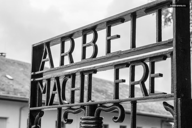 Экскурсия в Концлагерь Заксенхаузен рядом с Берлином