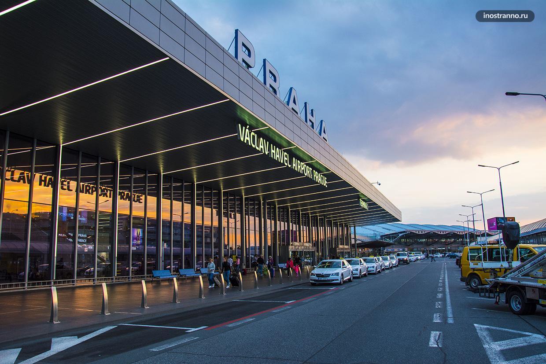 Международный аэропорт имени Вацлава Гавела города Праги