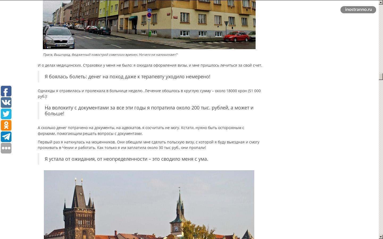 Проблемы со страховкой в Чехии