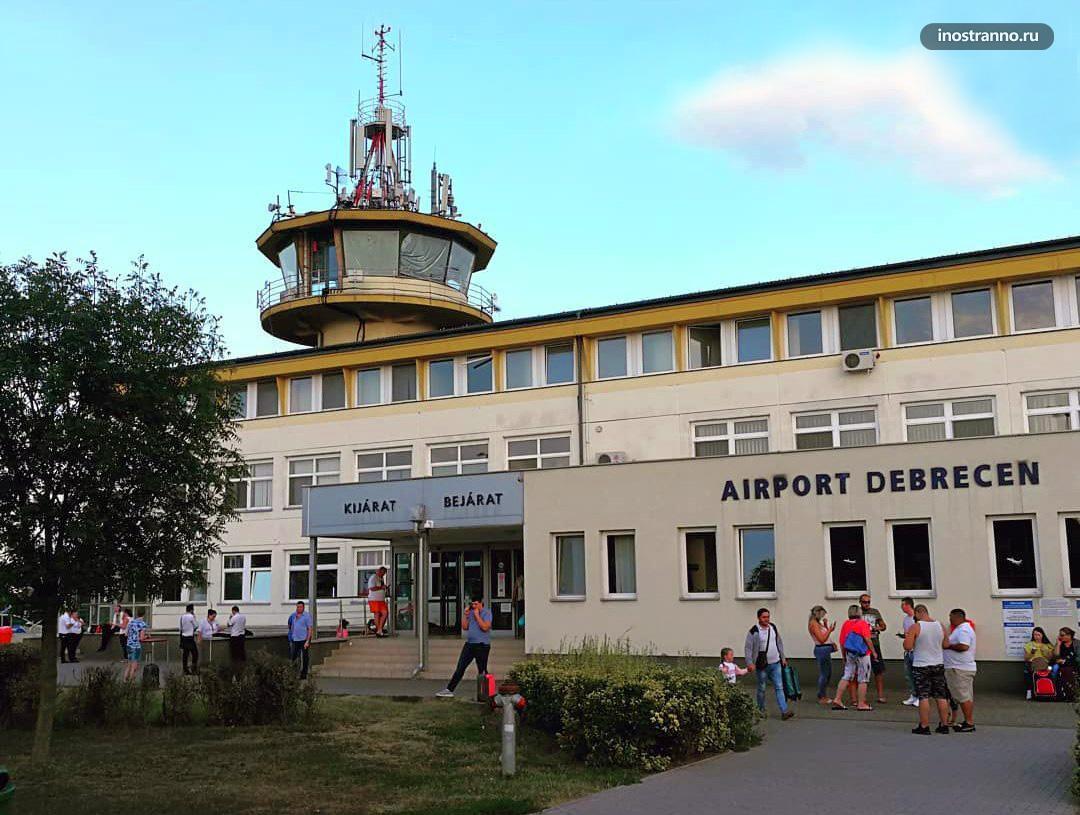 Международный аэропорт Дебрецена как добраться