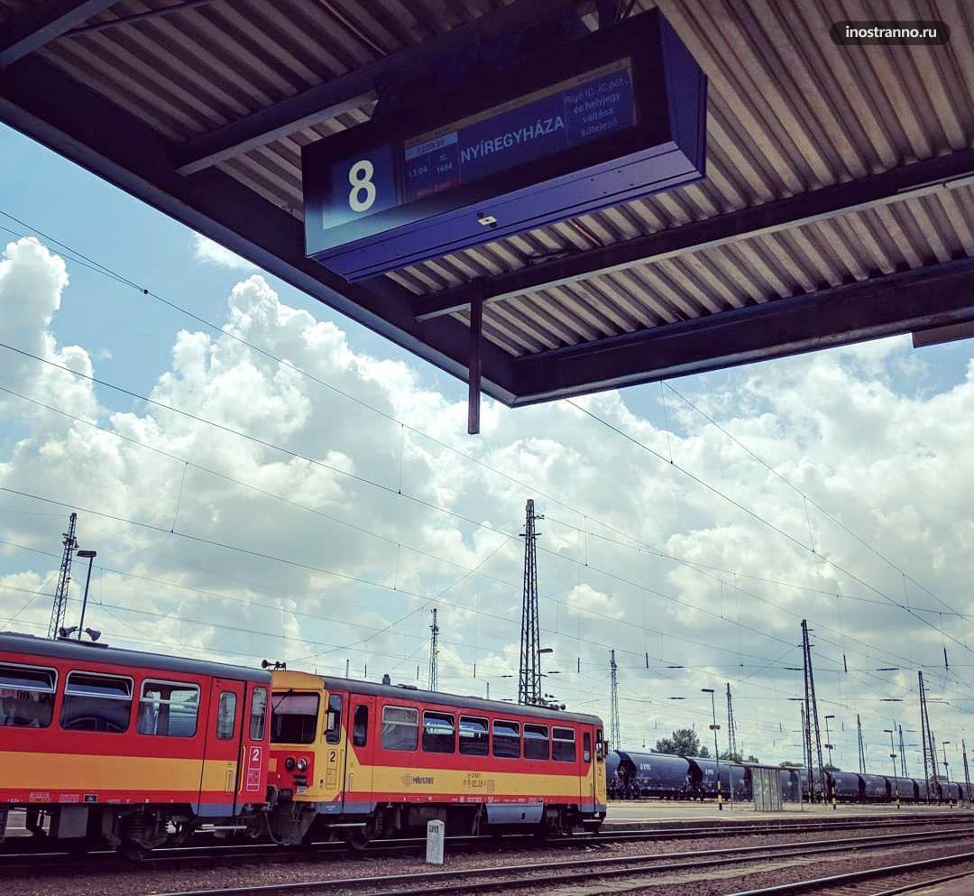Дебрецен железнодорожный вокзал откуда можно добраться до Будапешта