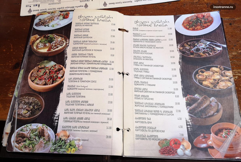 Меню в грузинском ресторане