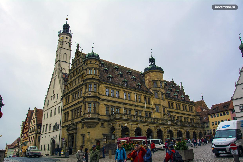 Ротенбург-на-Таубере ратуша