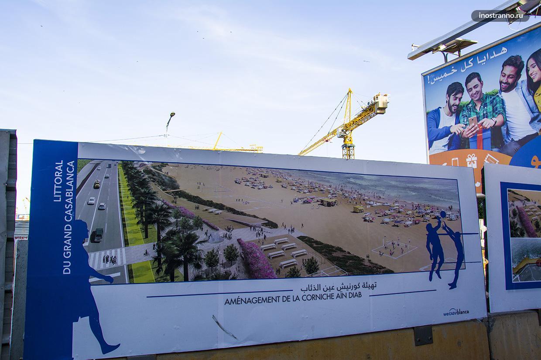 Центральный пляж Касабланки