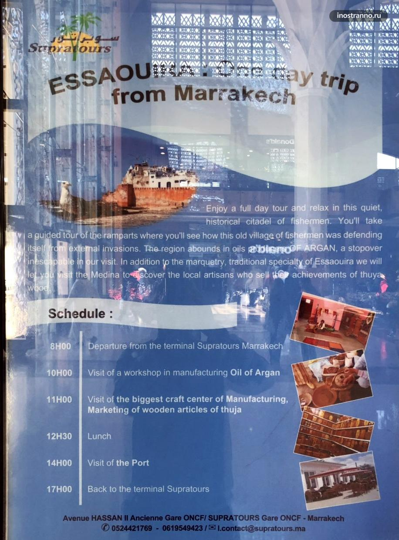 Экскурсия в Эс-Сувейру