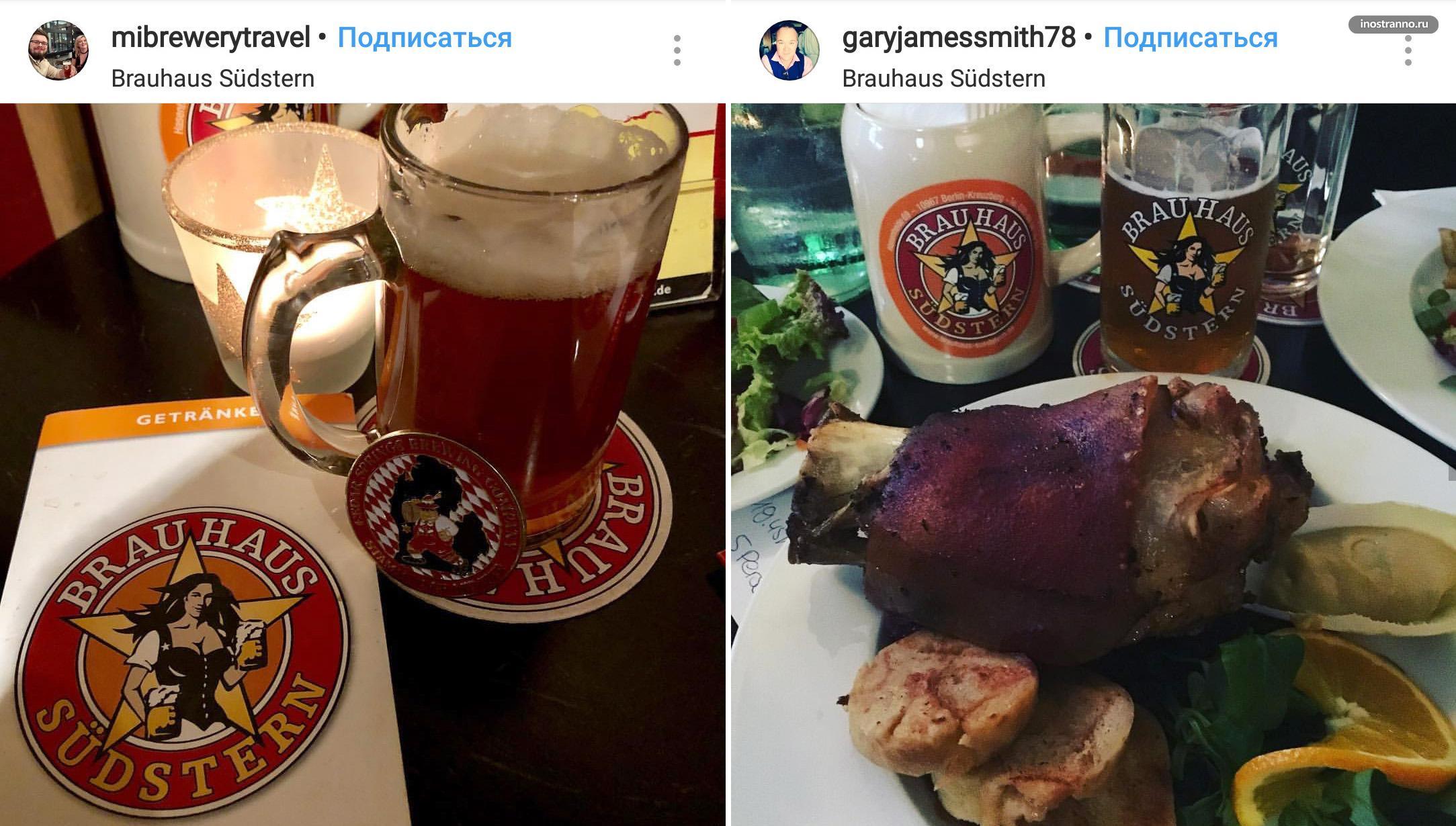 Brauhaus Sudstern ресторан бар с немецкой кухней и вкусным пивом