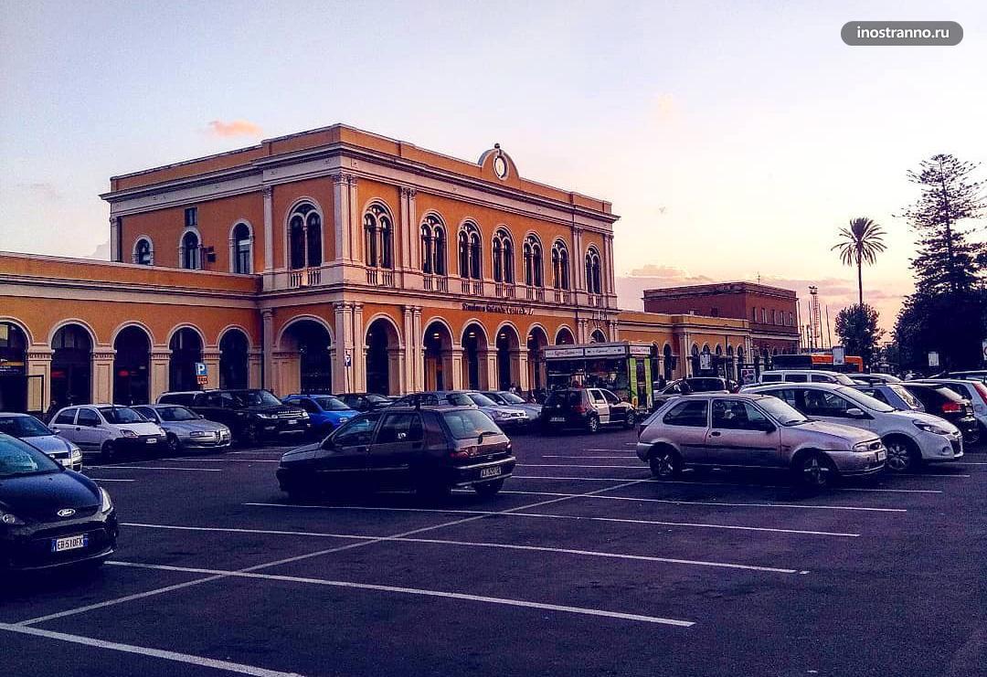 Катания центральный железнодорожный вокзал