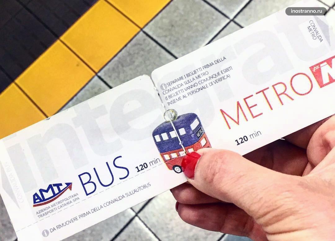 Билет на проезд в транспорте Катании метро и автобусы