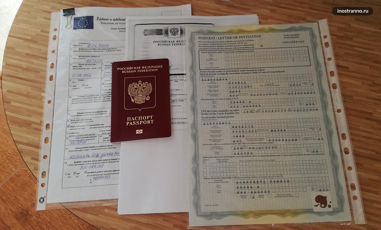 Документы на шенгенскую визу в Чехию по приглашению