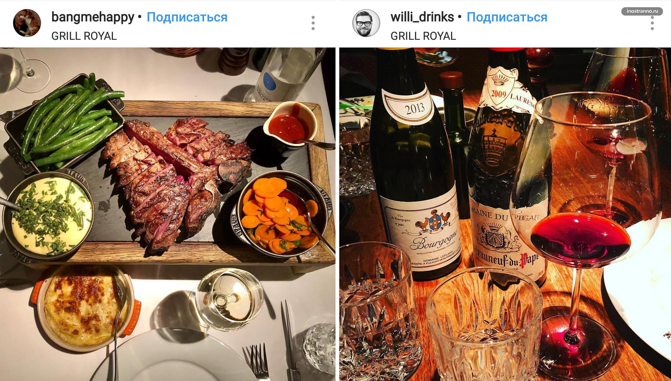 Grill Royal вкусные стейки в Берлине где поесть
