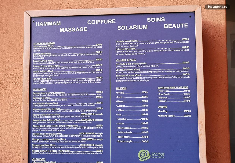 Хаммам в Марракеше цены