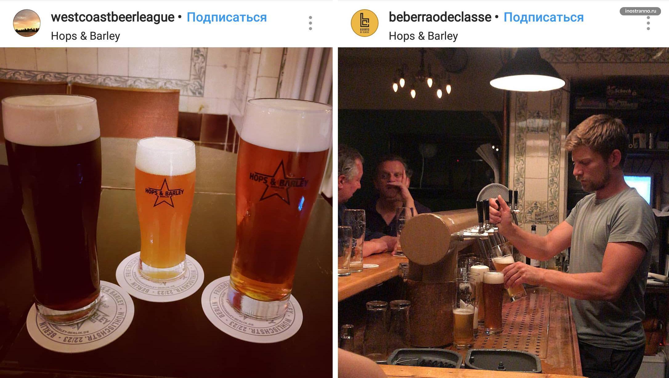 Hops & Barley Hausbrauerei хорошая пивная бар в Берлине