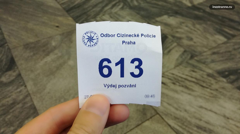 Номер в полиции для получения приглашения в Чехию