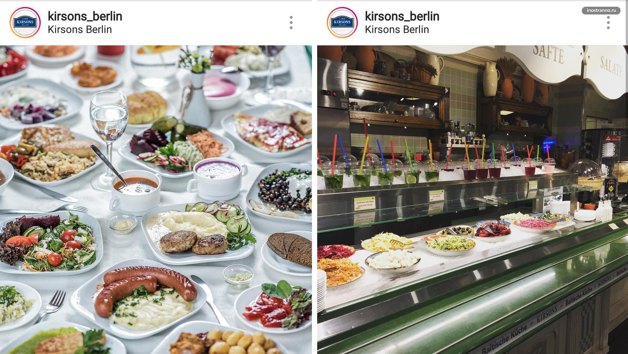 Lido Kirsons в Берлине домашняя еда