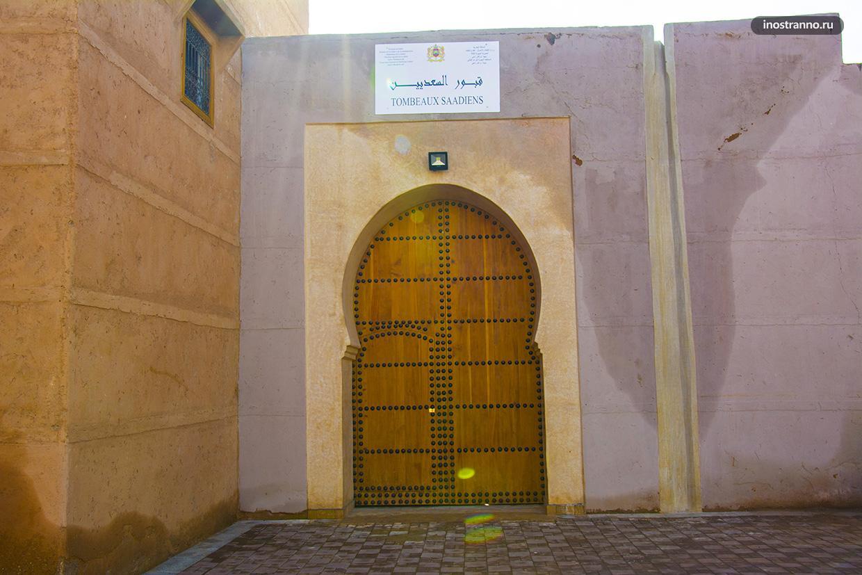 Ворота в Марракеше