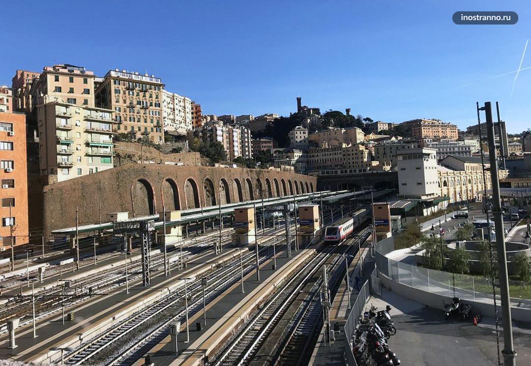 Железнодорожный вокзал в Генуе