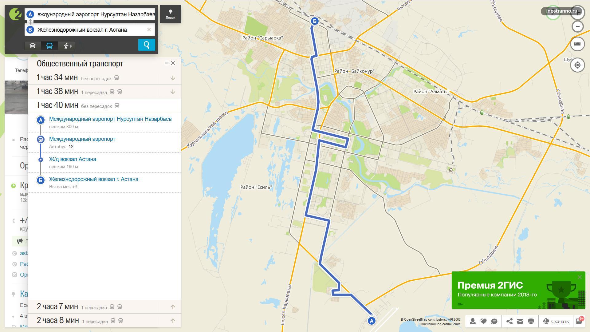 Официальный сайт общественного транспорт Астаны