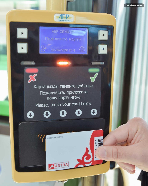 Астана билет для проезда в транспорте