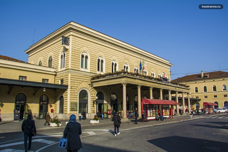 Центральный жд вокзал Болонья