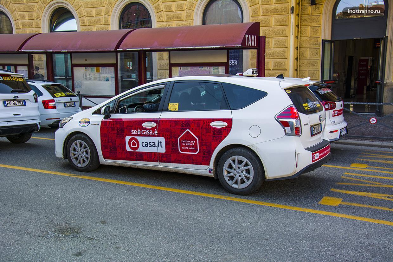 Такси в Болонье и трансфер из аэропорта Болоньи